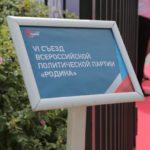 «Родину» вдохновляет Курортный район Петербурга